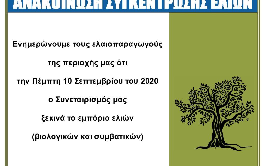 ΕΝΑΡΞΗ ΠΑΡΑΛΑΒΗΣ ΕΛΙΩΝ ΣΟΔΕΙΑΣ 2020